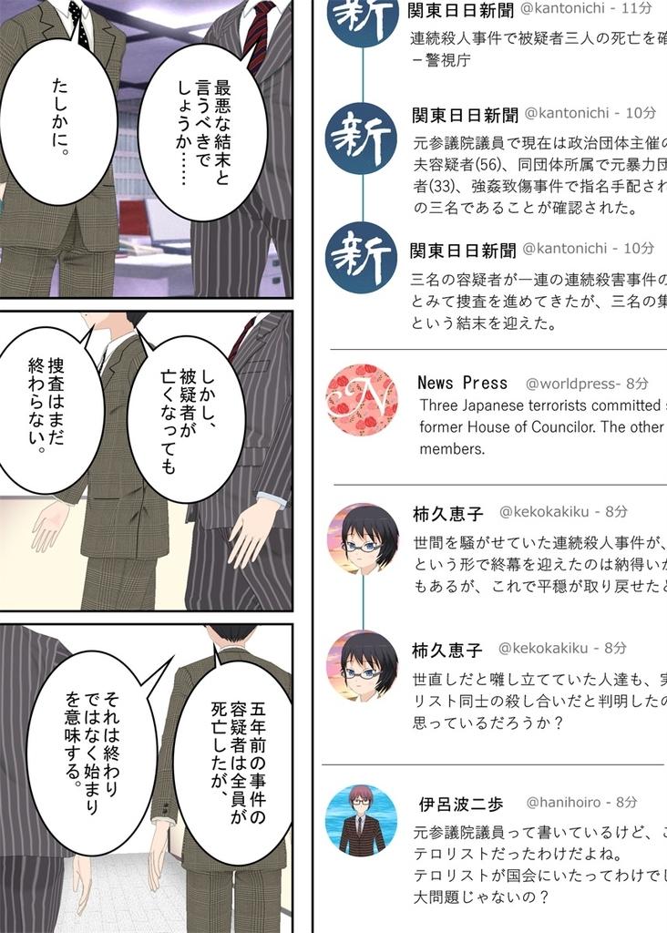 f:id:tokunagi-reiki:20180917070117j:plain