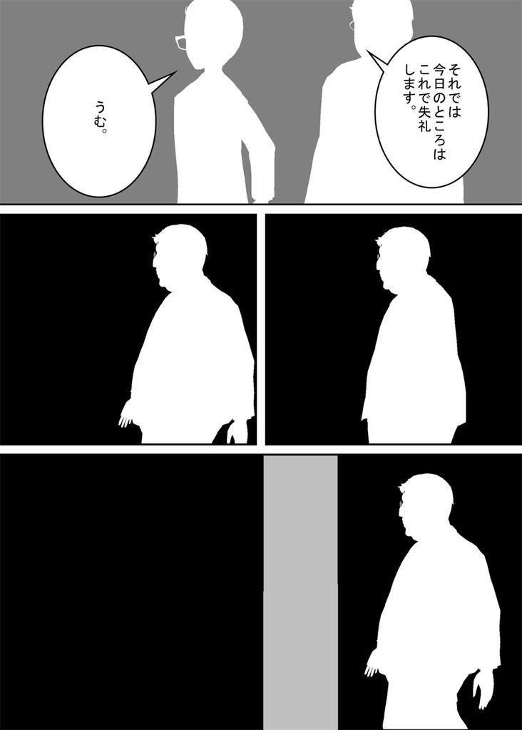 f:id:tokunagi-reiki:20180917070121j:plain