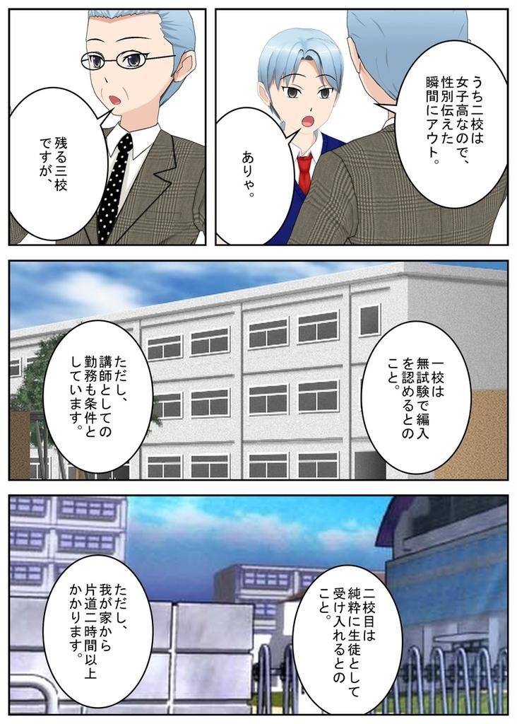 f:id:tokunagi-reiki:20180917231415j:plain