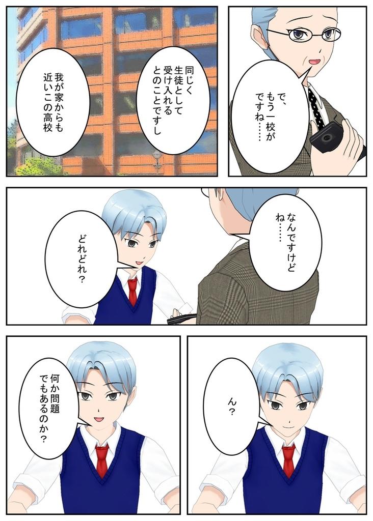f:id:tokunagi-reiki:20180917231418j:plain