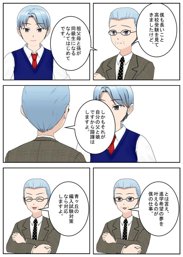 f:id:tokunagi-reiki:20180917231423j:plain