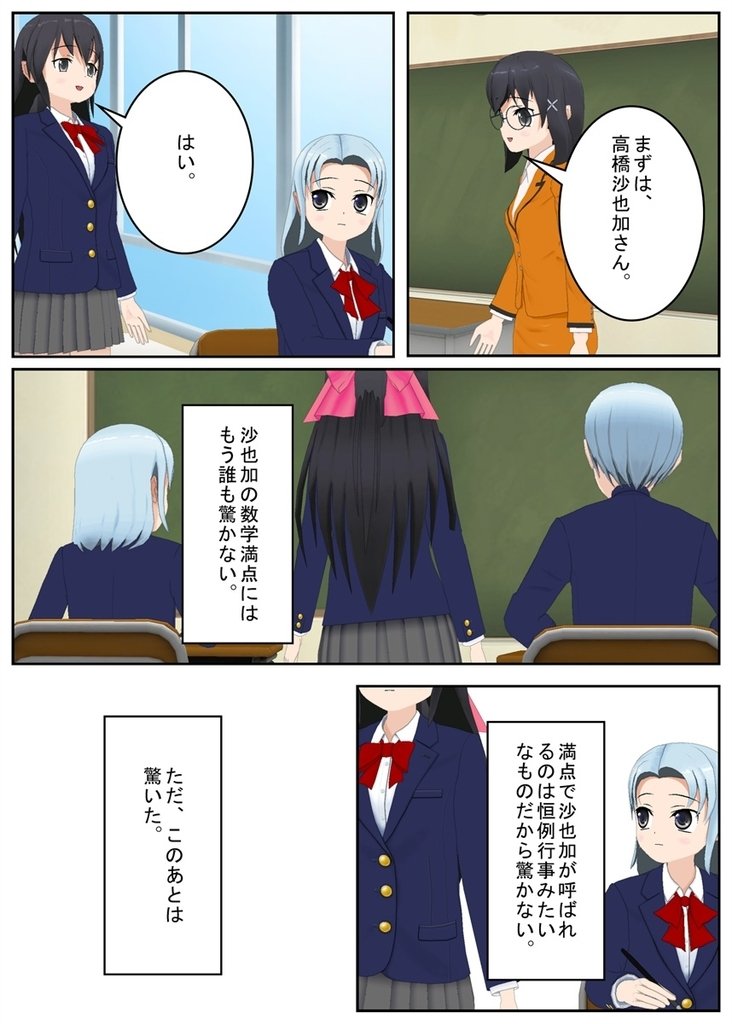 f:id:tokunagi-reiki:20180917231445j:plain