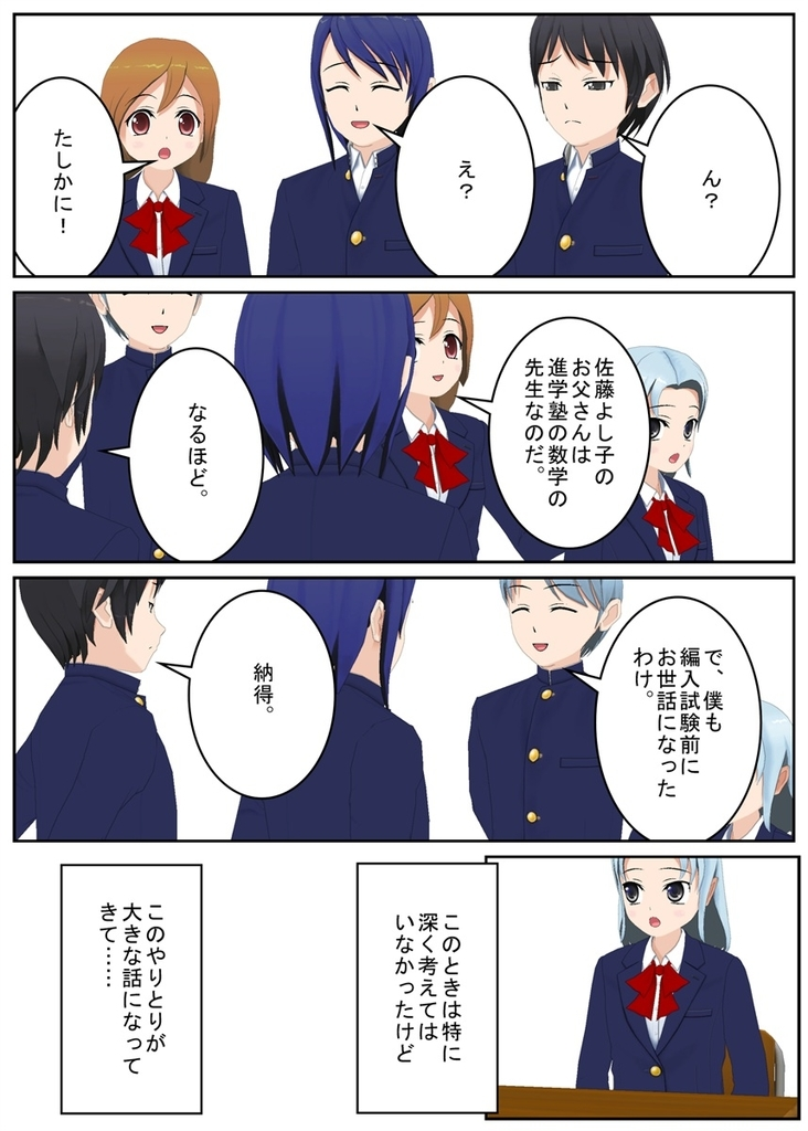 f:id:tokunagi-reiki:20180917231453j:plain