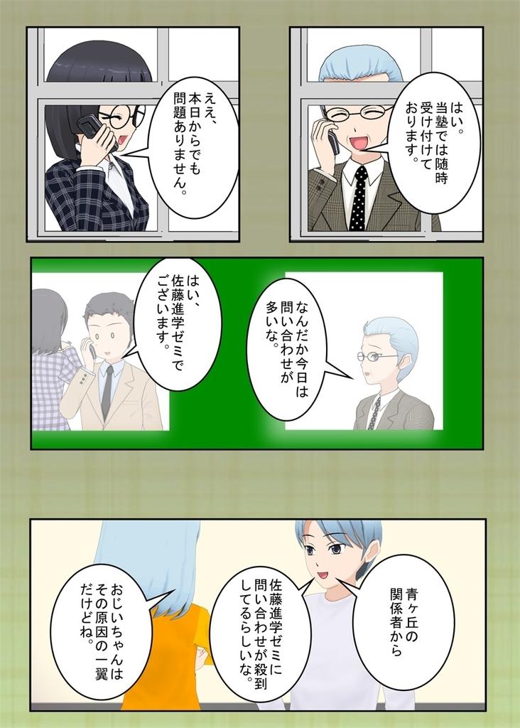 f:id:tokunagi-reiki:20180917231456j:plain