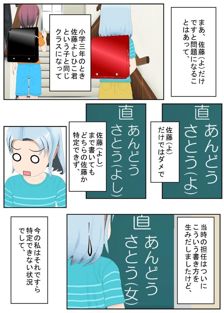 f:id:tokunagi-reiki:20180929231754j:plain