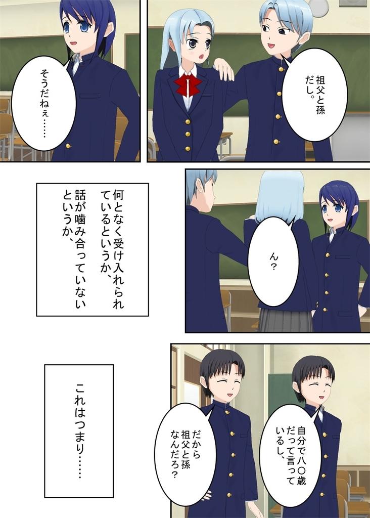 f:id:tokunagi-reiki:20180929231813j:plain