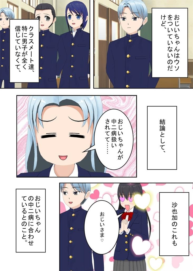 f:id:tokunagi-reiki:20180929231815j:plain