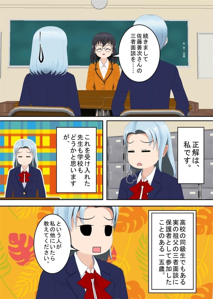 f:id:tokunagi-reiki:20181209003554j:plain