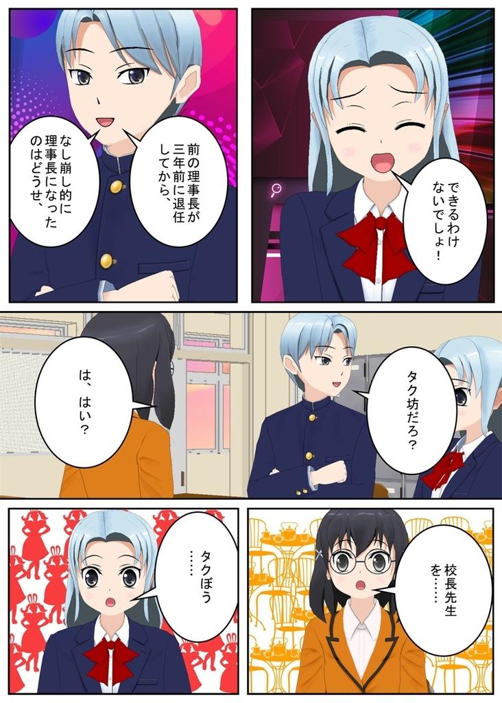 f:id:tokunagi-reiki:20181209003718j:plain
