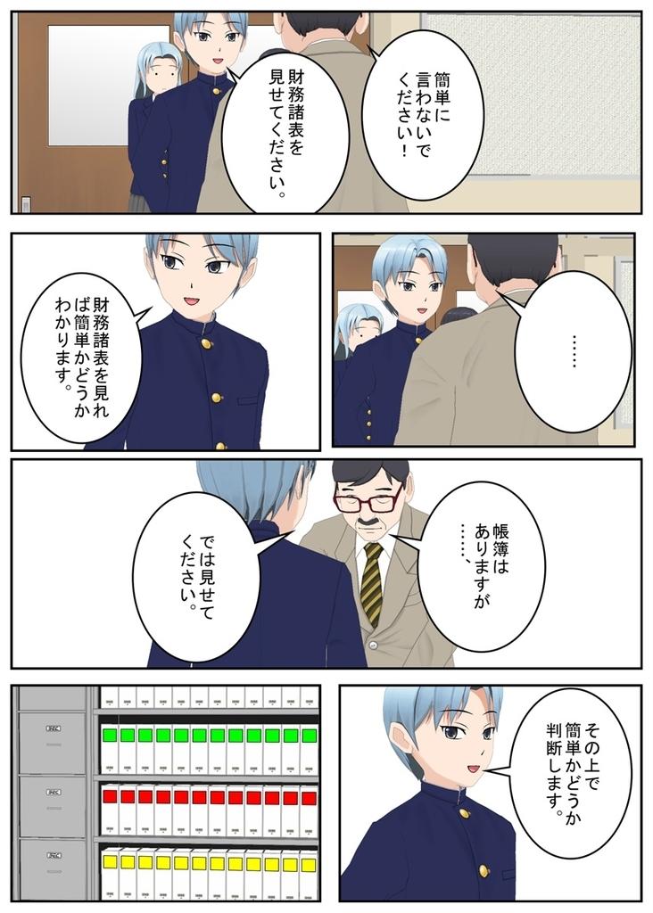 f:id:tokunagi-reiki:20181209003819j:plain