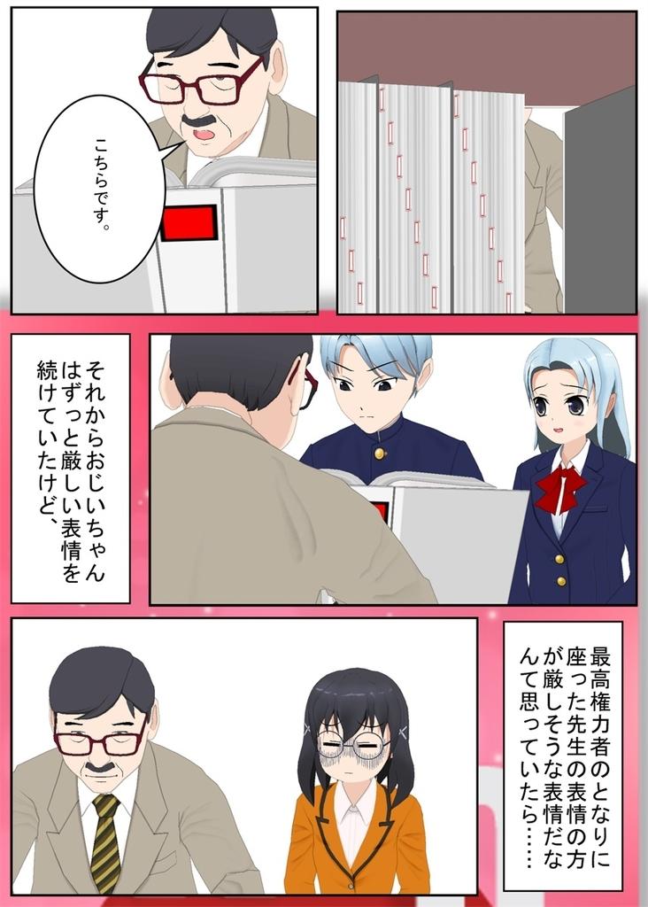 f:id:tokunagi-reiki:20181209003830j:plain
