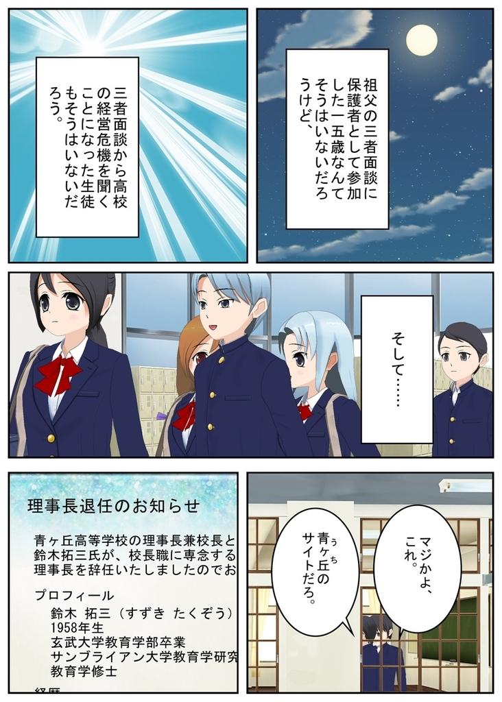 f:id:tokunagi-reiki:20181209003920j:plain