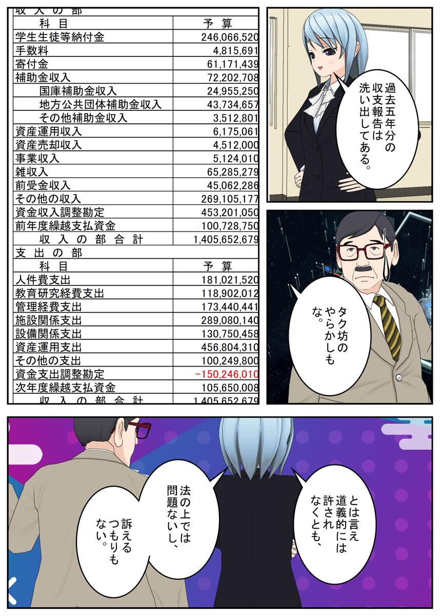 f:id:tokunagi-reiki:20190507061458j:plain