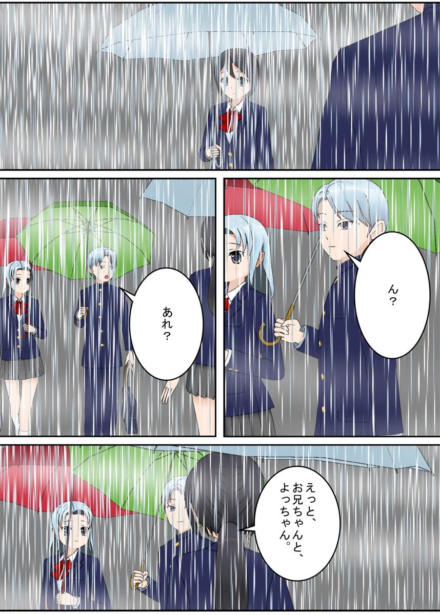 f:id:tokunagi-reiki:20190612060352j:plain