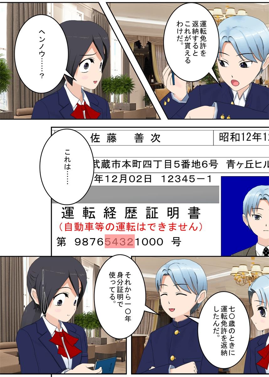 f:id:tokunagi-reiki:20190612060454j:plain