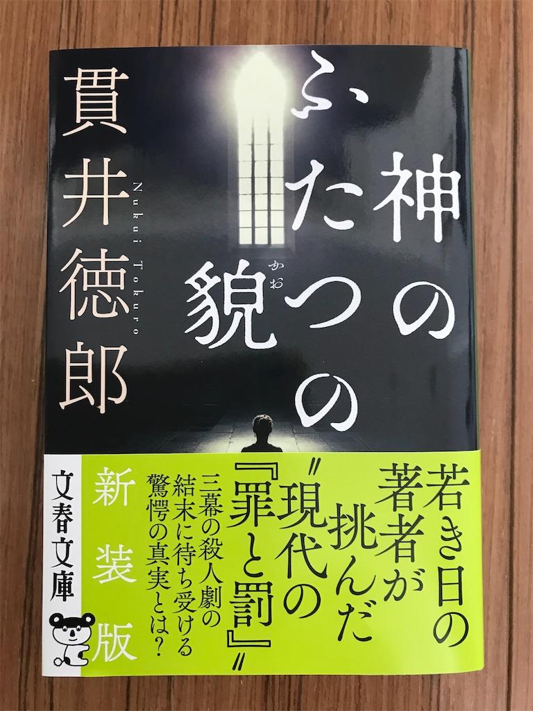 f:id:tokuro_nukui:20210329111433j:image
