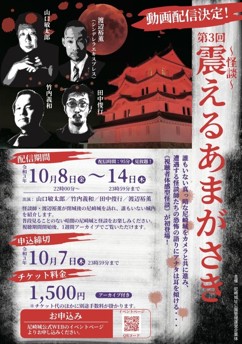 f:id:tokushima5566:20210903210103j:plain