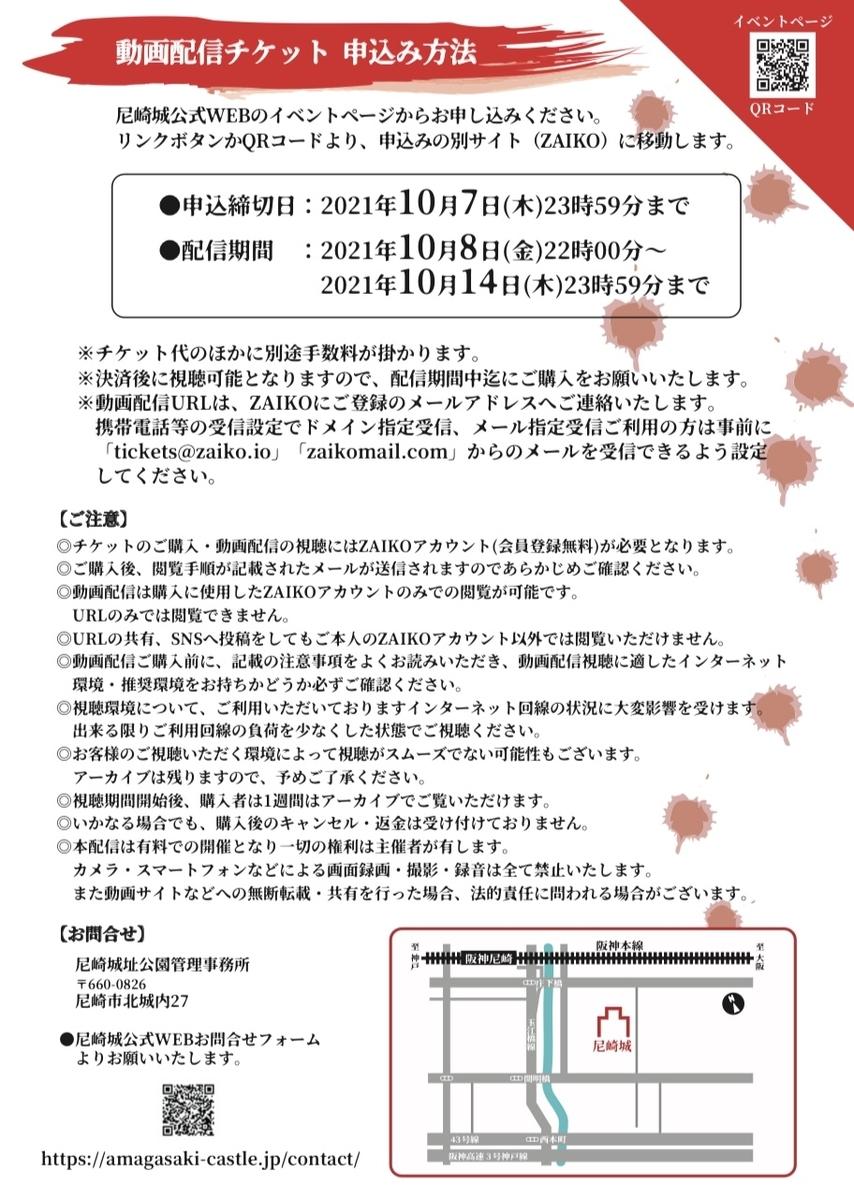 f:id:tokushima5566:20210903210131j:plain