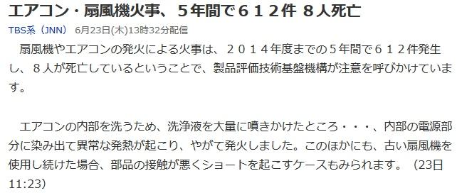 f:id:tokushitai:20160623221636j:plain