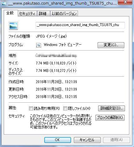 f:id:tokushitai:20161128152844j:plain