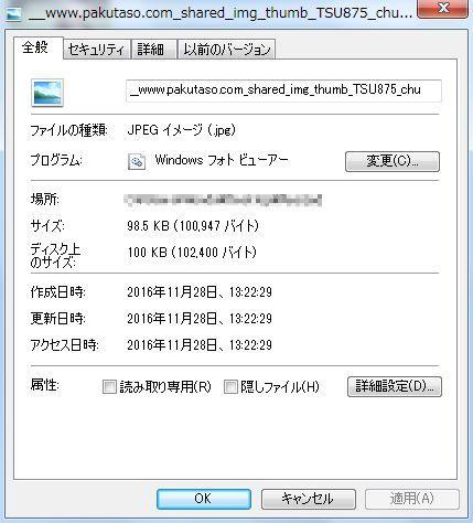 f:id:tokushitai:20161128153015j:plain