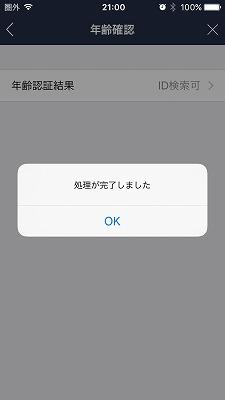 f:id:tokushitai:20170517130416j:plain