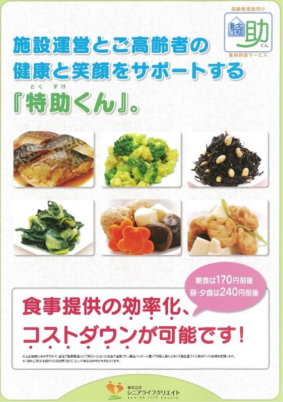 f:id:tokusukekun:20130626103735j:image:w360