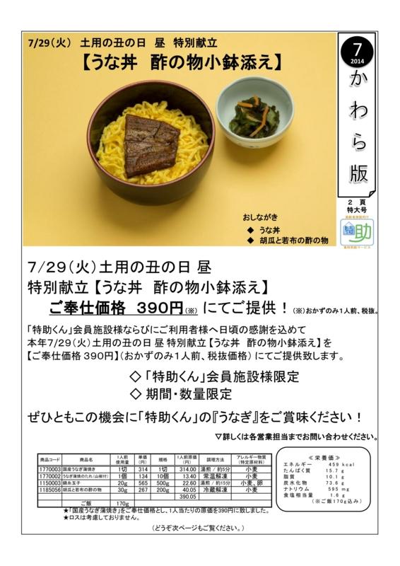 f:id:tokusukekun:20140606100211j:image
