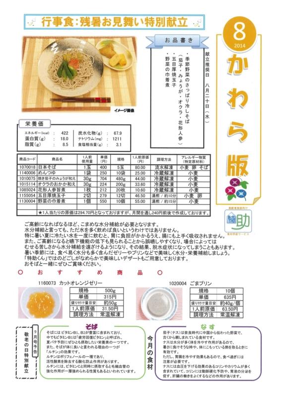 f:id:tokusukekun:20140704130829j:image
