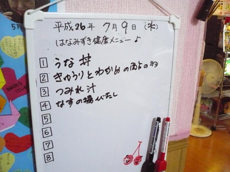 f:id:tokusukekun:20140709122548j:image:w200