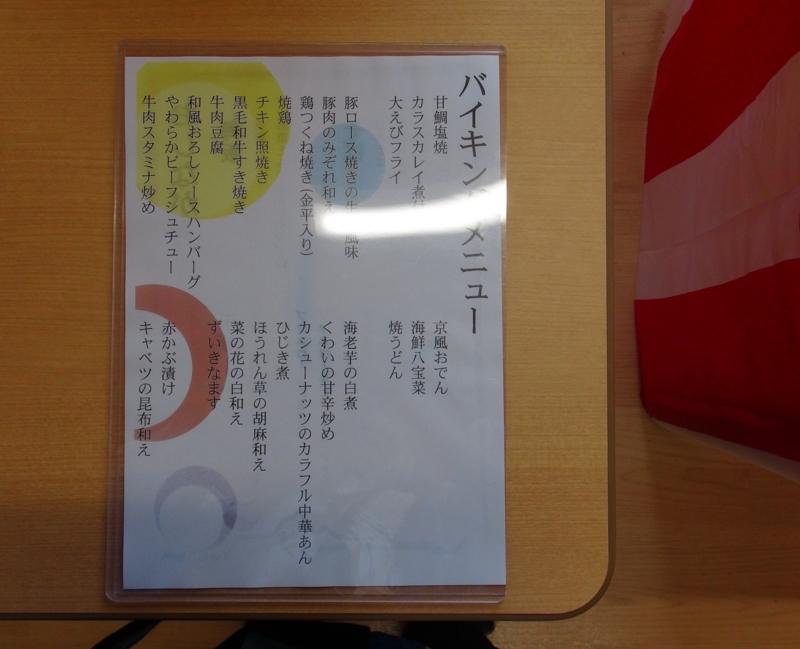 f:id:tokusukekun:20140926115051j:image:w200