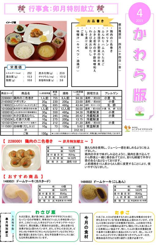 f:id:tokusukekun:20150313095201j:image:w360