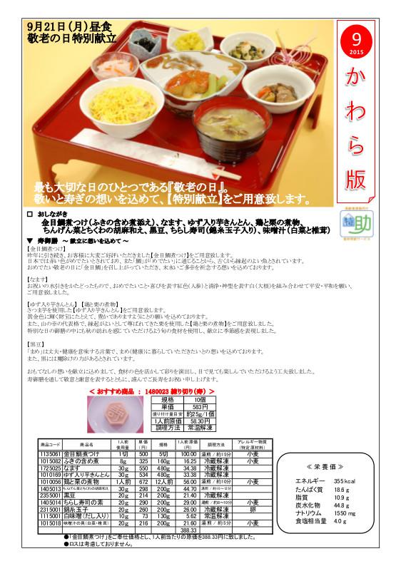 f:id:tokusukekun:20150820093355j:image:w360