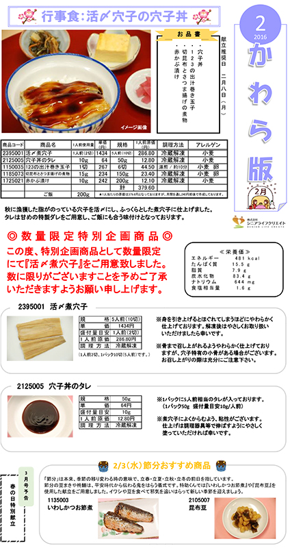 f:id:tokusukekun:20160114100811j:image