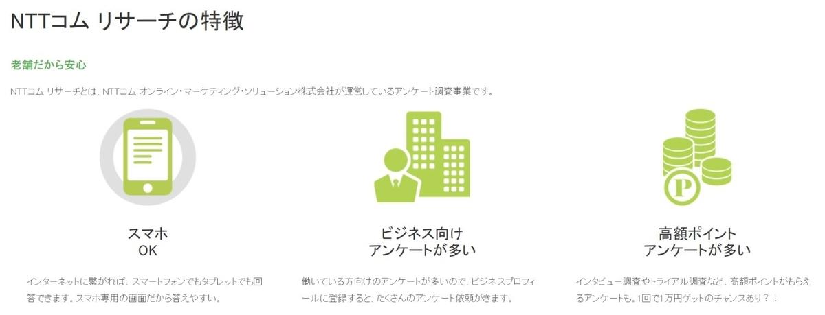 NTTコムリサーチの説明