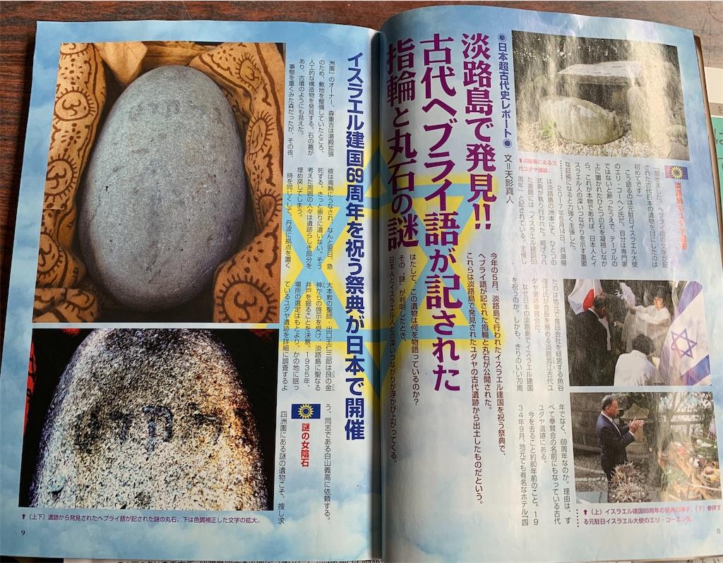 f:id:tokutokutokkunkun:20190711030401j:image