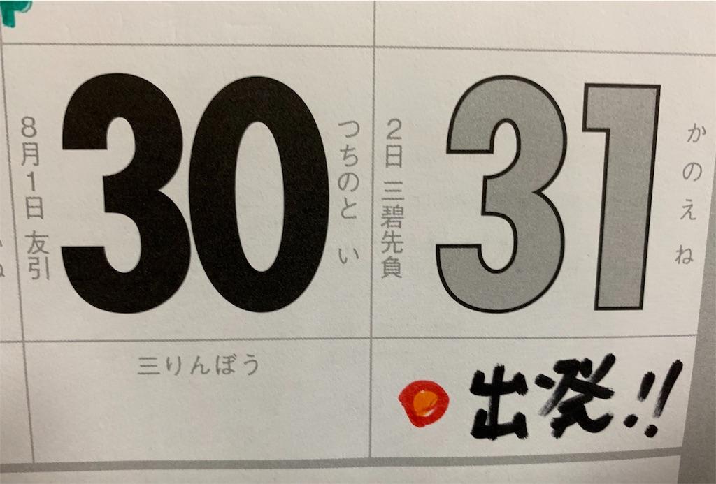 f:id:tokutokutokkunkun:20190830092304j:image