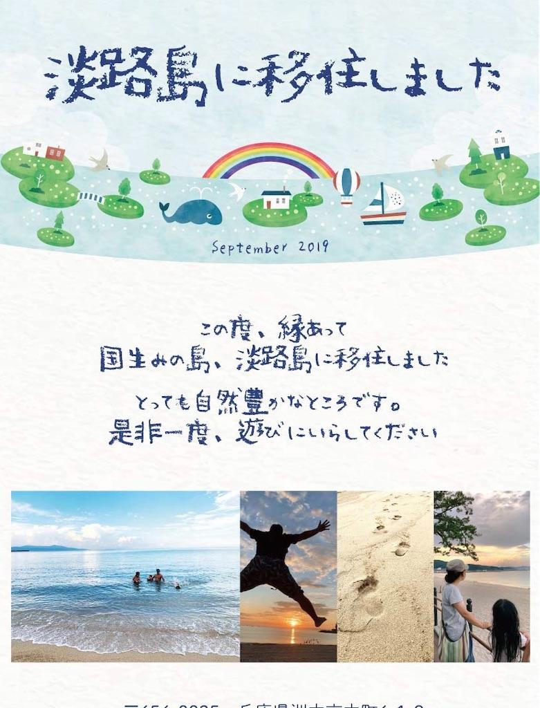 f:id:tokutokutokkunkun:20191004092155j:image