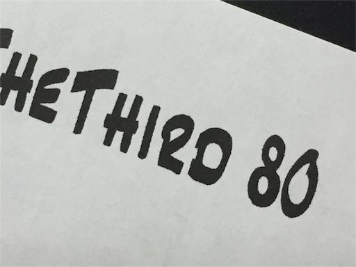 f:id:tokuya-tp:20170817030518j:image