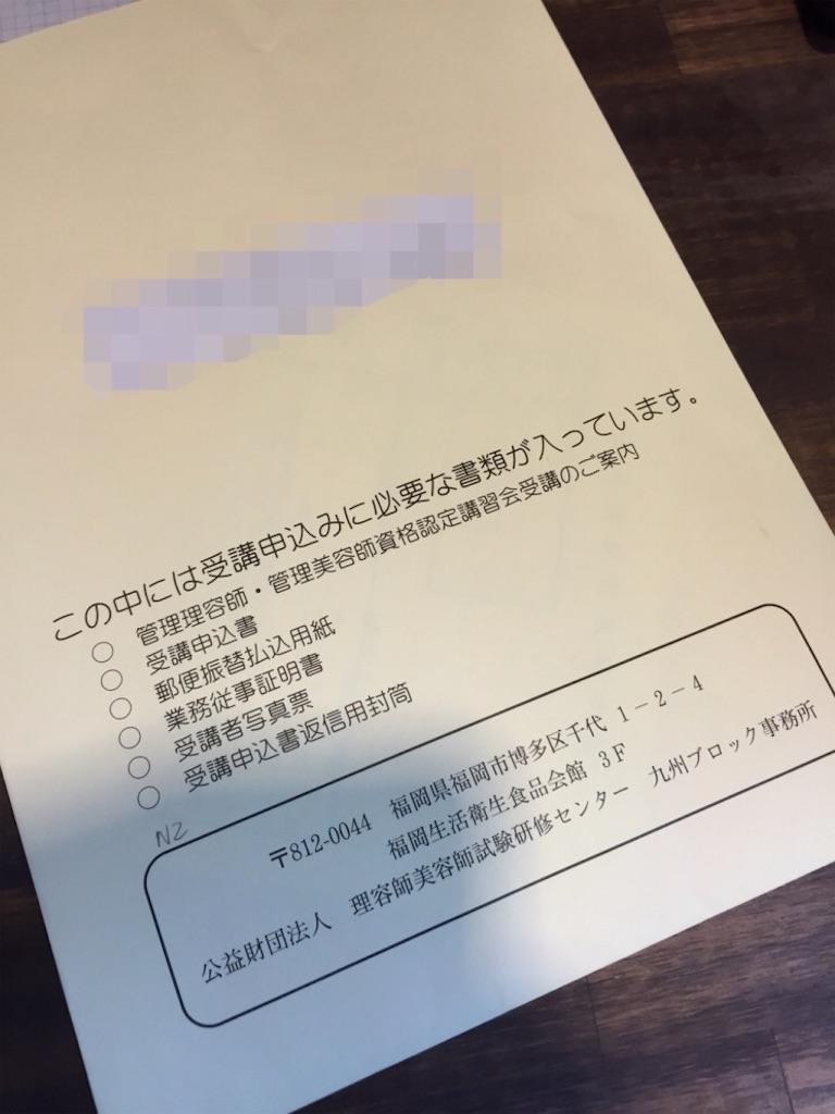 f:id:tokuzou0804:20180815140434j:image