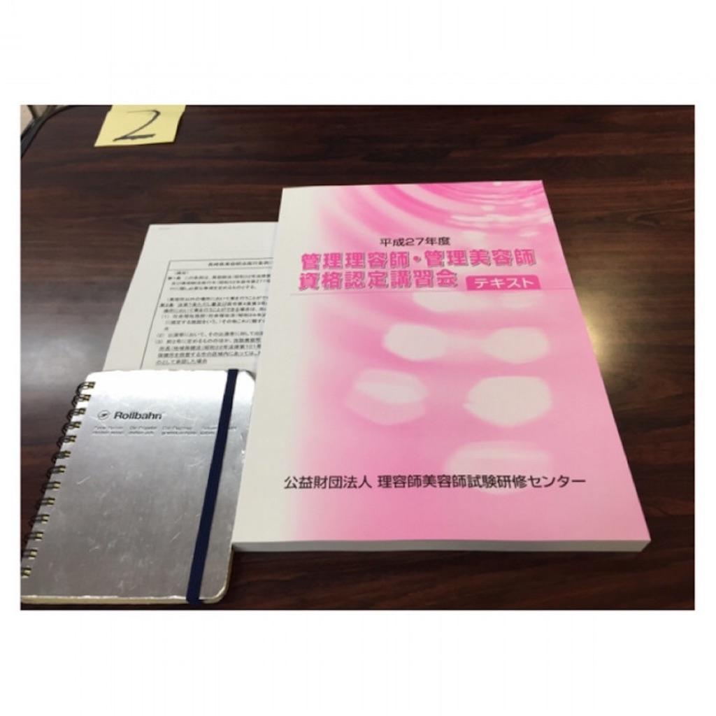 f:id:tokuzou0804:20180815152459j:image