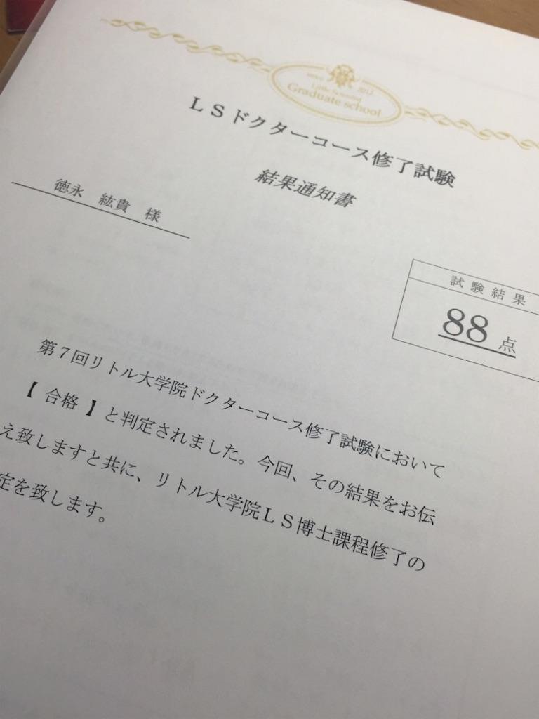 f:id:tokuzou0804:20180815184327j:image