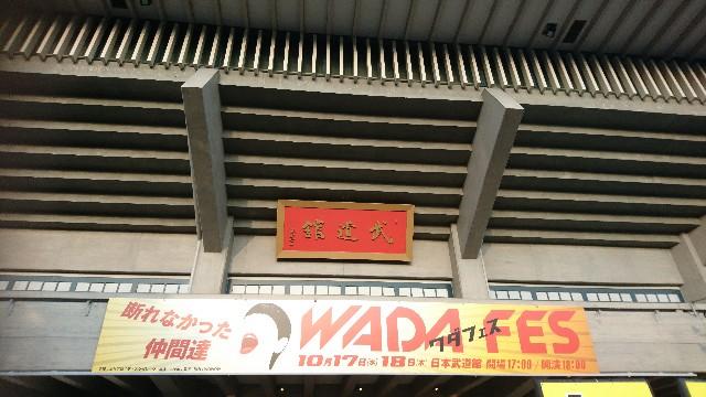 f:id:tokyo-0707:20181021145754j:image