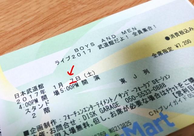 f:id:tokyo-0707:20190106233334j:image