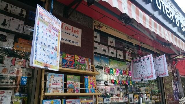 f:id:tokyo-bangalore:20170115201608j:image