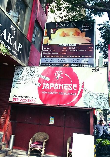 f:id:tokyo-bangalore:20170124155218j:image