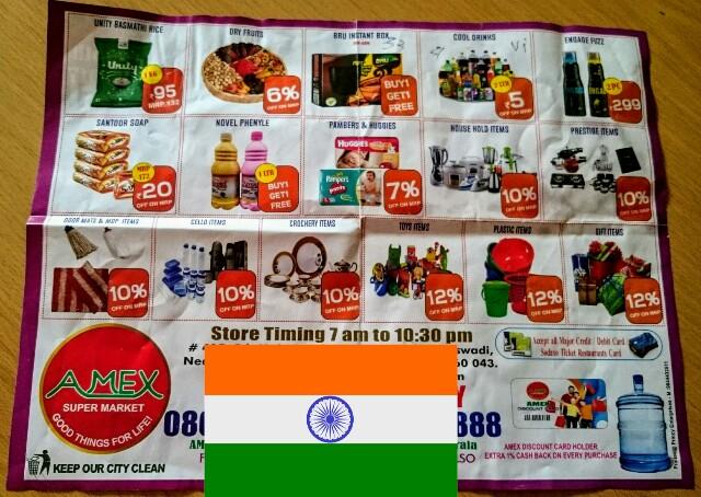 f:id:tokyo-bangalore:20170509192926j:image