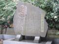 [亀戸天神]国産マッチ創始者「清水誠」の碑