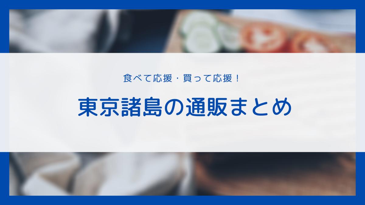 f:id:tokyo-islands:20201113225201p:plain