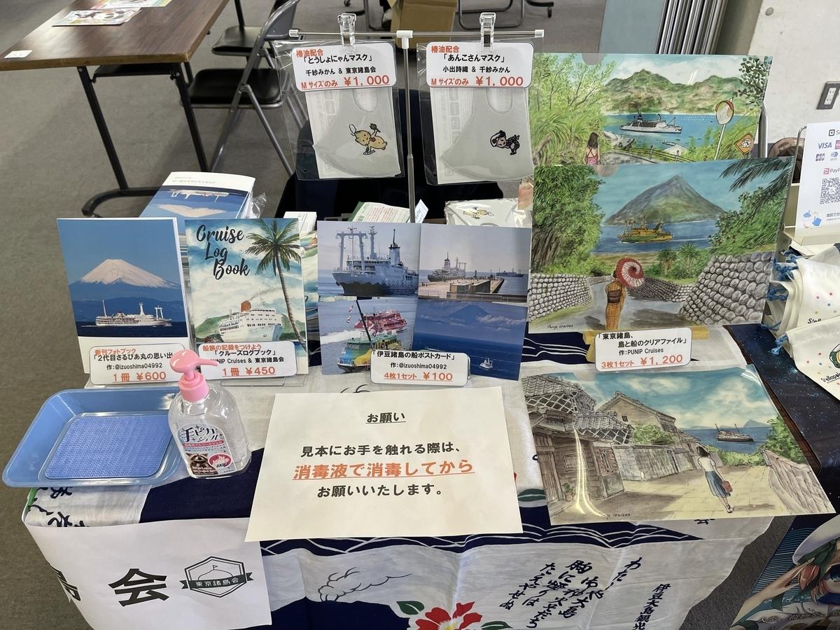 f:id:tokyo-islands:20210315190240j:plain